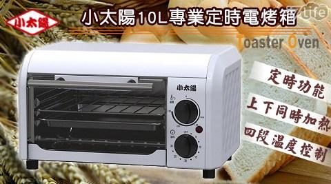 【小太陽】/10L/專業/定時/電烤箱/OV-010