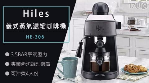 Hiles/義式/義式咖啡機/咖啡機/濃縮咖啡機/義式濃縮/HE-306