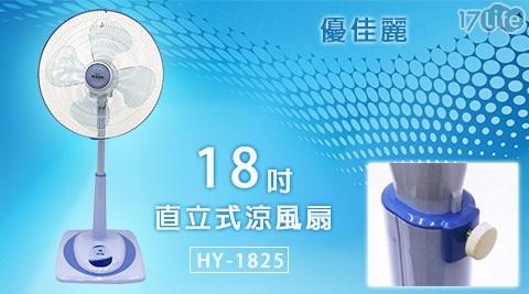 優佳麗/18吋/直立式/涼風扇/HY-1825/風扇/電風扇/涼扇/夏季