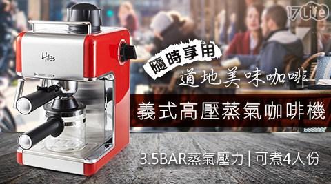 Hiles/皇家系列/義式高壓蒸氣咖啡機/HE-307/義式/高壓/蒸氣咖啡機/義式咖啡機/咖啡機