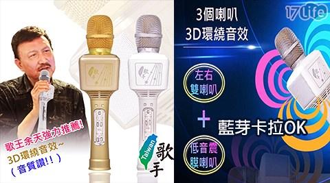 台灣歌手/藍芽卡拉OK/麥克風音箱/麥克風/K歌/藍芽/藍芽麥克風/卡拉OK