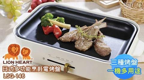 【獅子心】/日式/多功能/烹飪/電烤盤/ LSG-146