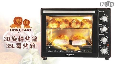 只要2,380元(含運)即可享有【獅子心】原價4,980元3D旋轉烤籠35L電烤箱(LOT-350C)1台,購買即享1年保固!