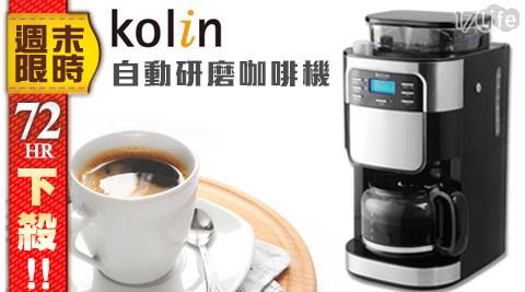Kolin歌林/自動研磨/咖啡機/KCO-LN403B/Kolin/歌林/自動研磨咖啡機