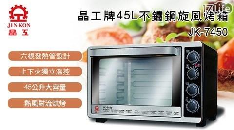 晶工牌/45L/不鏽鋼/雙溫控/旋風烤箱/ JK-7450