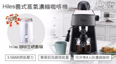 Hiles/義式/義式咖啡機/濃縮咖啡機/義式濃縮/咖啡機/義式濃縮咖啡機/磨豆機/HE-306/HE-386W8