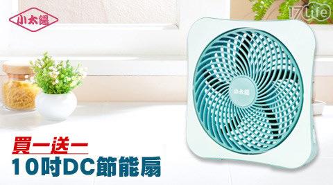 小太陽-10吋DC節能扇TF-1088(買一送一)