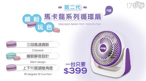 小太陽-第二代9吋馬卡龍循環扇(TF-918A)(全新福利品)