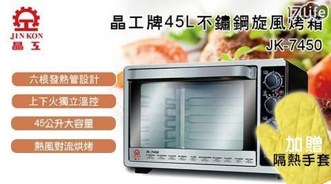 只要2,850元(含運)即可享有【晶工牌】原價5,980元45L不鏽鋼雙溫控旋風烤箱(JK-7450)1台,享保固一年,加贈隔熱手套1隻。