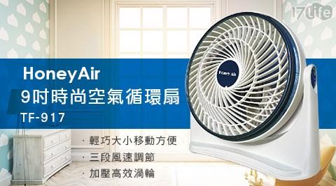 HoneyAir/9吋空氣循環扇/TF-917/循環扇/9吋循環扇