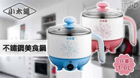 【小太陽】/1.0L/不鏽鋼/美食鍋/ TR-100