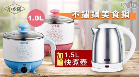 【小太陽】1.0L不鏽鋼美食鍋 TR-100 加贈1.5L快煮壺