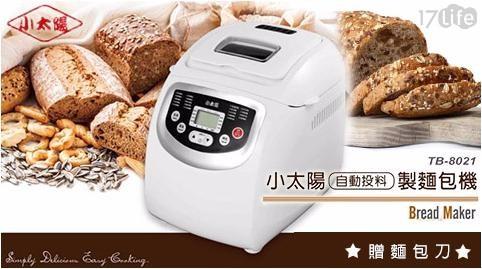 小太陽/TB-8021/麵包機/製麵包機/吐司/自動投料