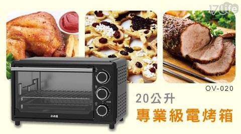 【小太陽】/20公升/專業級/電烤箱 /OV-020