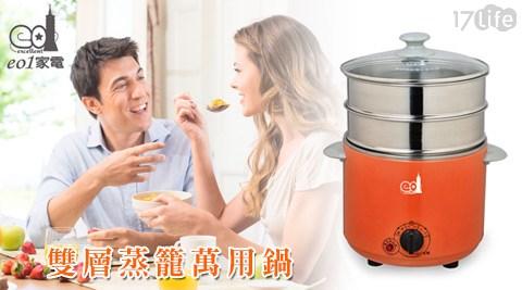 e01家電-雙層蒸籠萬用鍋