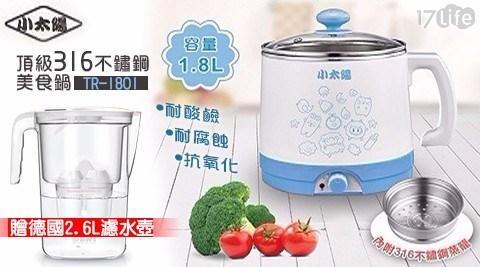 只要1,280元(含運)即可享有原價2,980元【小太陽】1.8L頂級316不鏽鋼美食鍋TR-1801 +贈濾水壺 1入/組