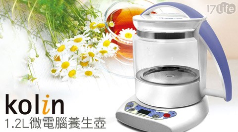 Kolin歌林-1.2L微電腦養生壺(KPK-MN122G)