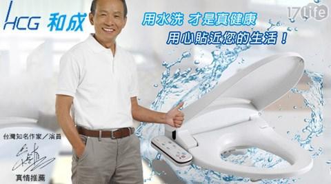 HCG和成-智慧型免治沖洗馬桶座(AF850)(含安裝)