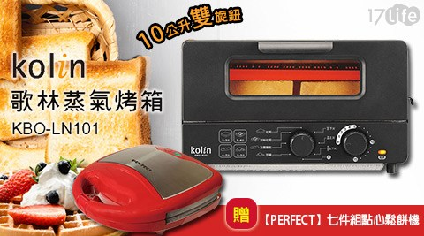【Kolin歌林】/10公升/雙旋鈕/蒸氣烤箱/KBO-LN101/【PERFECT】/七件超值組/點心鬆餅機/PR-008