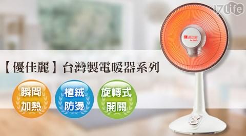 只要850元起(含運)即可享有【優佳麗】原價最高2,880元台灣製鹵素電暖器只要850元起(含運)即可享有【優佳麗】原價最高2,880元台灣製鹵素電暖器:10吋/12吋/14吋/16吋,購買即享1年保固服務!