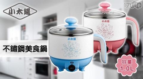平均最低只要468元起(含運)即可享有【小太陽】1.0L不鏽鋼美食鍋(TR-100):1台/2台,顏色:藍/粉紅。