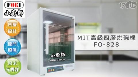【Foki】/MIT/高級/四層/烘碗機