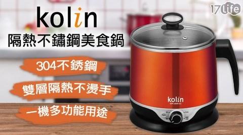 歌林-1.5L隔熱不鏽鋼美食鍋(KPK-MNR151)