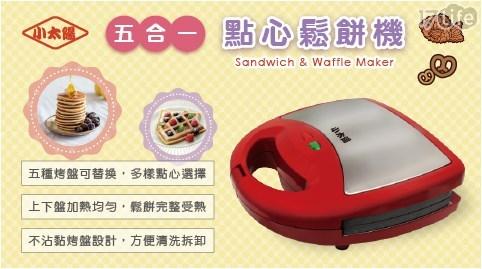 小太陽/點心機/格子鬆餅/鯛魚燒/三明治/銅鑼燒/鬆餅機