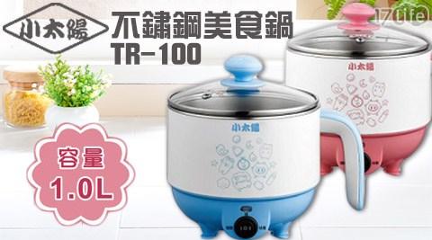 【小太陽】/1.0L/不鏽鋼/美食鍋