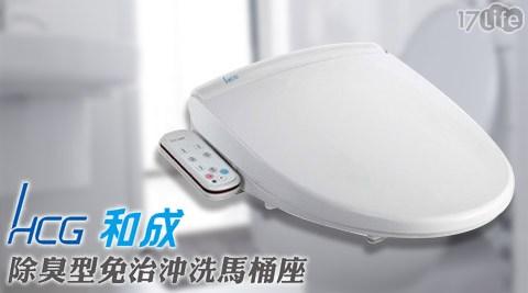 【HCG和成】/除臭型/不鏽鋼噴嘴/免治馬桶座/AF-863R