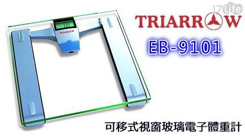 【三箭牌】/可移式視窗/玻璃/電子/體重計/ EB-9101