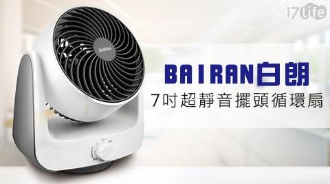 BAIRAN/白朗/7吋/超靜音/擺頭/循環扇 /FBTF-A77