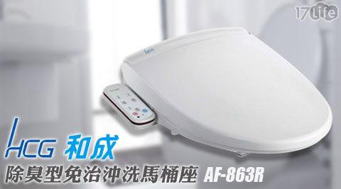 【HCG和成】/除臭型/不鏽鋼/噴嘴/免治馬桶/AF-863R