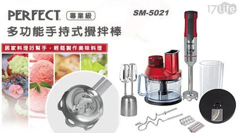 【理想牌】/專業級/多功能/手持式/攪拌棒/SM-5021