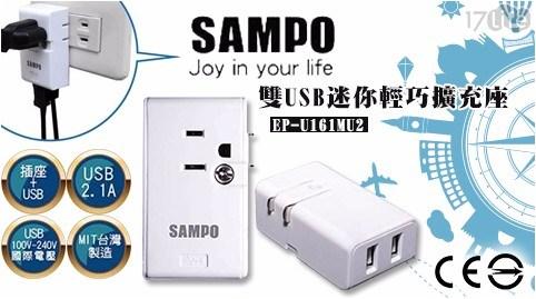 SAMPO聲寶/SAMPO/聲寶/雙USB/USB/迷你/輕巧/擴充座/USB擴充座/EP-U161MU2