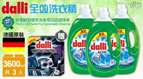 只要1,799元(含運)即可享有【德國Dalli】原價2,980元全效洗衣精3.6L(3入/組) +送贈DALLI洗衣吸色紙1盒。