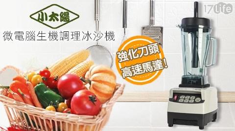 小太陽/微電腦/生機調理/冰沙機/TM-800/微電腦生機調理冰沙機