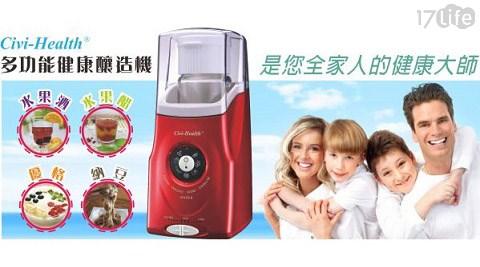 【Civi-Health】/多功能/健康/釀造機/CE-1000FH-001