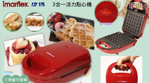 【imarflex日本伊瑪】/三合一/活力點心機/鬆餅機