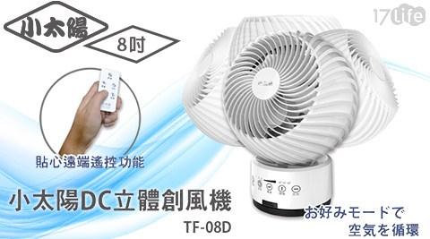 周末下殺/每日一物/小太陽/8吋DC立體創風機/TF-08D/風扇/電風扇/8吋風扇/電扇/創風機