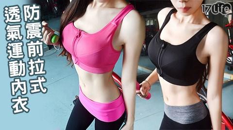 運動內衣/內衣