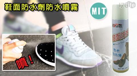 平均最低只要199元起(含運)即可享有台灣製造鞋面防水劑防水噴霧平均最低只要199元起(含運)即可享有台灣製造鞋面防水劑防水噴霧:1入/2入/4入/8入。