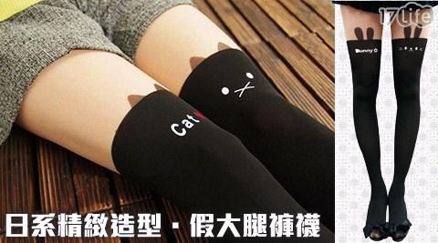 日系超顯瘦假大腿褲襪