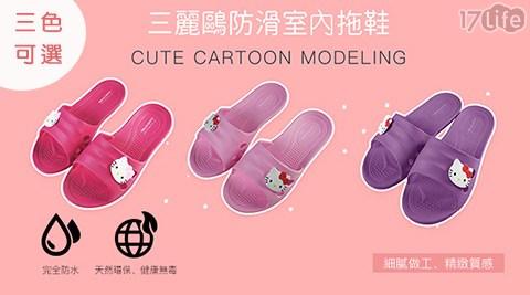 平均最低只要133元起(含運)即可享有三麗鷗正版授權Hello Kitty防滑室內拖鞋:1入/2入/4入/8入/16入,多色多尺寸!