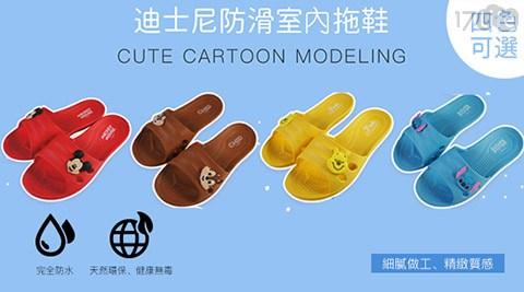 迪士尼/正版/授權/防滑/室內/拖鞋