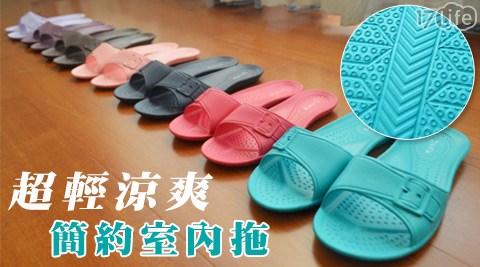 平均每雙最低只要89元起(含運)即可購得超輕涼爽簡約室內拖鞋2雙/4雙/8雙/16雙,多色多尺寸任選。