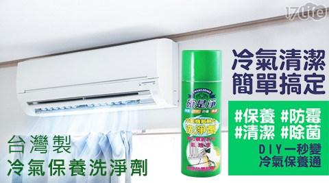 平均每入最低只要84元起(含運)即可購得台灣製冷氣保養洗淨劑1入/2入/4入/12入/24入(450ml/入)。