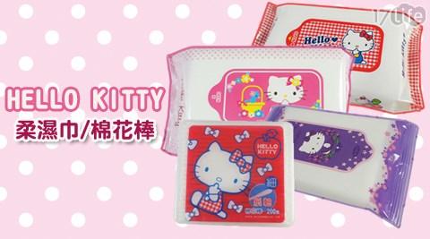 HELLO KITTY/柔濕巾/棉花棒