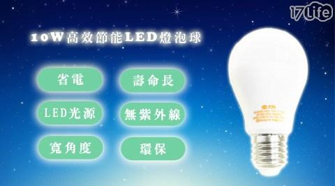 平均最低只要72元起(含運)即可享有10W高效節能LED燈泡球:6入/9入/12入/24入/36入,顏色:黃光/白光。