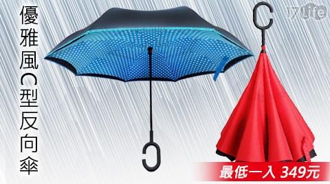 優雅風C型反向傘